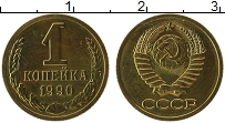 Продать Монеты  1 копейка 1990 Латунь