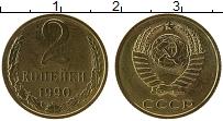 Изображение Монеты СССР 2 копейки 1990 Латунь UNC