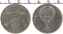 Изображение Монеты СССР 1 рубль 1981 Медно-никель XF