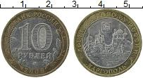 Изображение Монеты Россия 10 рублей 2006 Биметалл XF Каргополь. Древние г