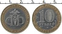 Изображение Монеты Россия 10 рублей 2002 Биметалл XF-