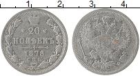 Изображение Монеты 1855 – 1881 Александр II 20 копеек 1878 Серебро VF СПБ-НФ