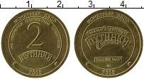 Изображение Монеты СНГ Россия 2 путинки 2005 Латунь XF