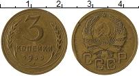 Изображение Монеты СССР 3 копейки 1935 Латунь VF