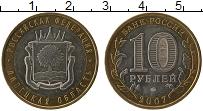 Изображение Монеты Россия 10 рублей 2007 Биметалл UNC ММД. Липецкая област