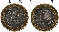 Продать Монеты  10 рублей 2008 Биметалл