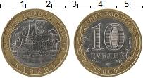 Изображение Монеты Россия 10 рублей 2005 Биметалл XF Древние города Росси