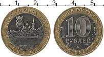 Изображение Монеты Россия 10 рублей 2004 Биметалл XF Древние город России