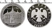 Изображение Монеты Россия 3 рубля 2006 Серебро Proof Здания Государственн