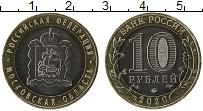Изображение Мелочь Россия 10 рублей 2020 Биметалл UNC Московская область