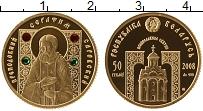 Изображение Монеты Беларусь 50 рублей 2008 Золото Proof Преподобный Серафим