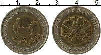 Изображение Монеты Россия 50 рублей 1993 Биметалл UNC- Кавказский тетерев