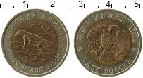 Изображение Монеты Россия 50 рублей 1993 Биметалл UNC- Туркменский зублефар