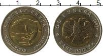Изображение Монеты Россия 50 рублей 1993 Биметалл UNC- Черноморская афалина