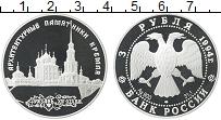 Продать Монеты  3 рубля 1994 Серебро
