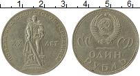 Изображение Монеты СССР 1 рубль 1965 Медно-никель VF 20 лет Победы над фа