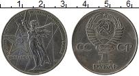 Изображение Монеты СССР 1 рубль 1975 Медно-никель XF- 30 лет Победы над фа