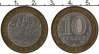 Изображение Монеты Россия 10 рублей 2006 Биметалл UNC-