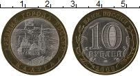 Продать Монеты  10 рублей 2009 Биметалл