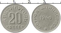 Продать Монеты Шпицберген 20 копеек 1946 Медно-никель