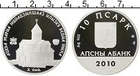 Продать Монеты Абхазия 10 апсаров 2010 Серебро