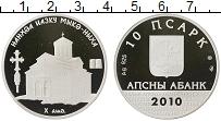 Продать Монеты Абхазия 10 псарк 2010 Серебро