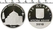 Продать Монеты Абхазия 10 псарк 2010 Латунь