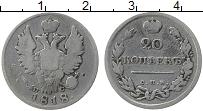 Изображение Монеты 1801 – 1825 Александр I 20 копеек 1818 Серебро VF