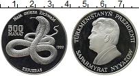Изображение Монеты Туркменистан 500 манат 1999 Серебро Proof- Кобра