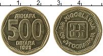 Продать Монеты Югославия 500 динар 1993