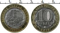 Изображение Мелочь Россия 10 рублей 2018 Биметалл UNC Древние города Росси