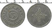 Изображение Монеты Китай Шанхай 5 фень 0 Алюминий XF-