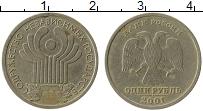 Изображение Монеты Россия 1 рубль 2001 Медно-никель XF 10 лет Содружества н