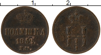 Продать Монеты 1825 – 1855 Николай I 1 полушка 1851 Медь