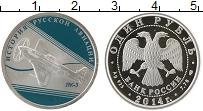 Изображение Монеты Россия 1 рубль 2014 Серебро Proof