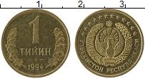 Изображение Монеты СНГ Узбекистан 1 тийин 1994 Латунь UNC-