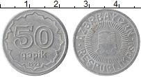 Изображение Монеты Азербайджан 50 капик 1993 Алюминий XF