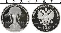 Изображение Монеты Россия 3 рубля 2020 Серебро Proof 20 лет подвига десан