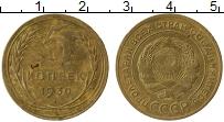 Изображение Монеты СССР 5 копеек 1930 Латунь XF-