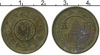 Изображение Монеты Япония 5 йен 1949 Латунь XF Хирохито