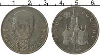 Изображение Монеты Россия 1 рубль 1992 Медно-никель UNC- 110 лет со дня рожде