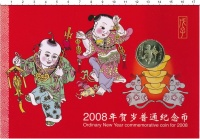 Изображение Подарочные монеты Китай 1 юань 2008 Латунь UNC