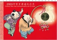 Изображение Подарочные монеты Китай 1 юань 2003 Латунь UNC