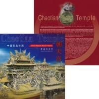 Изображение Подарочные монеты Китай 5 юаней 2003 Латунь UNC