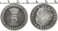Изображение Монеты Болгария 5 лев 1964 Серебро Proof- 20 лет Народной Респ