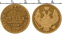 Продать Монеты 1825 – 1855 Николай I 5 рублей 1848 Золото