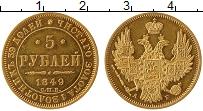 Продать Монеты 1825 – 1855 Николай I 5 рублей 1849 Золото