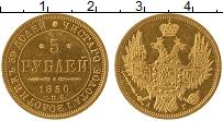 Продать Монеты 1825 – 1855 Николай I 5 рублей 1850 Золото