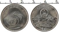 Изображение Монеты Китай 1 юань 1995 Медно-никель UNC 50 лет ООН