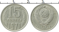 Продать Монеты  15 копеек 1971 Медно-никель